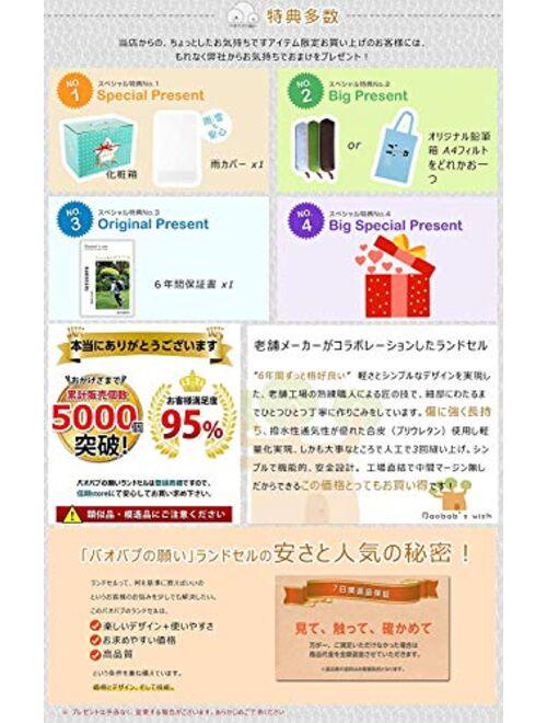 Baobab's wish Ransel Randoseru Backpack Semi-automatic satchel Japanese school bag for girls and boys